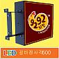 LED 갈바사각간판(검정)- 600각